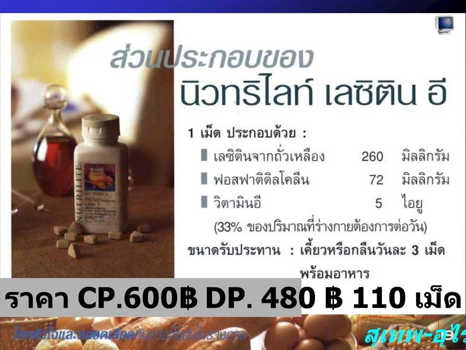 ราคา CP.600 ฿ DP. 480 ฿ 110 เม็ด สุเทพ - อุไร