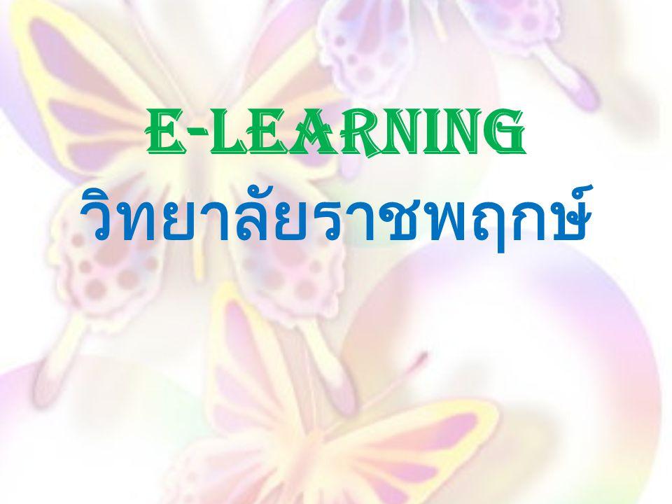 E-learning วิทยาลัยราชพฤกษ์
