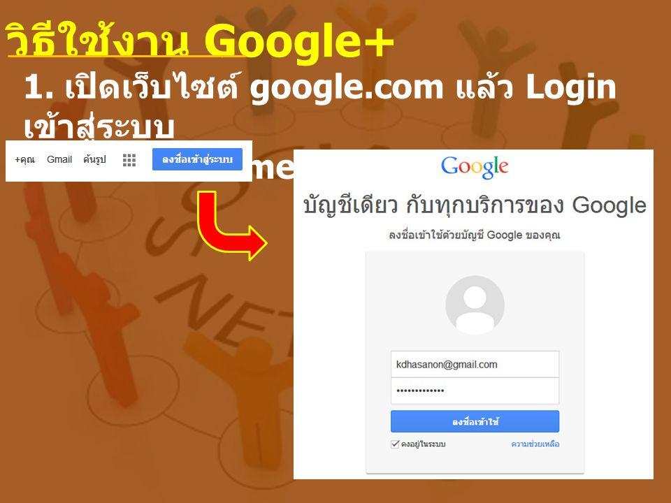 1. เปิดเว็บไซต์ google.com แล้ว Login เข้าสู่ระบบ ด้วย Username และ Pasword วิธีใช้งาน Google+