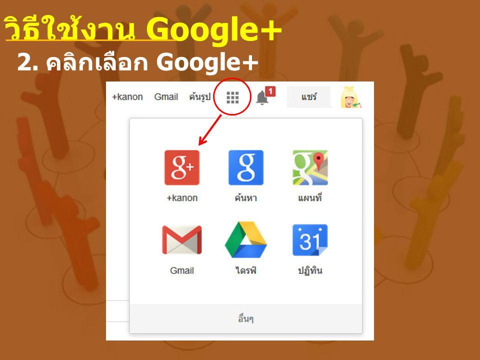 2. คลิกเลือก Google+ วิธีใช้งาน Google+