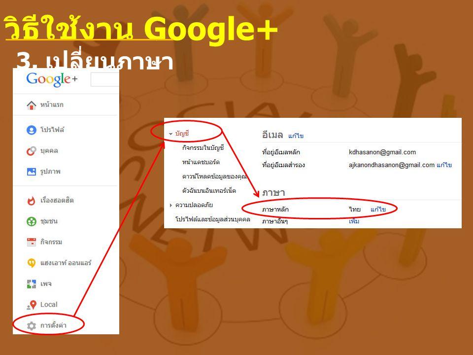 3. เปลี่ยนภาษา วิธีใช้งาน Google+