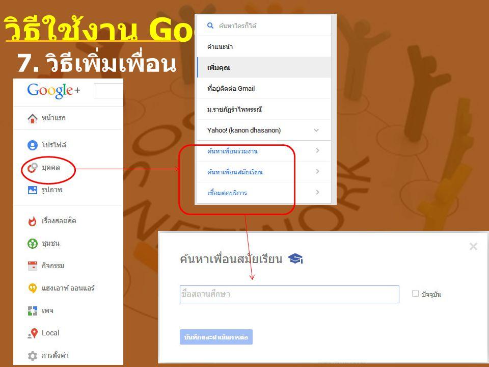 7. วิธีเพิ่มเพื่อน วิธีใช้งาน Google+
