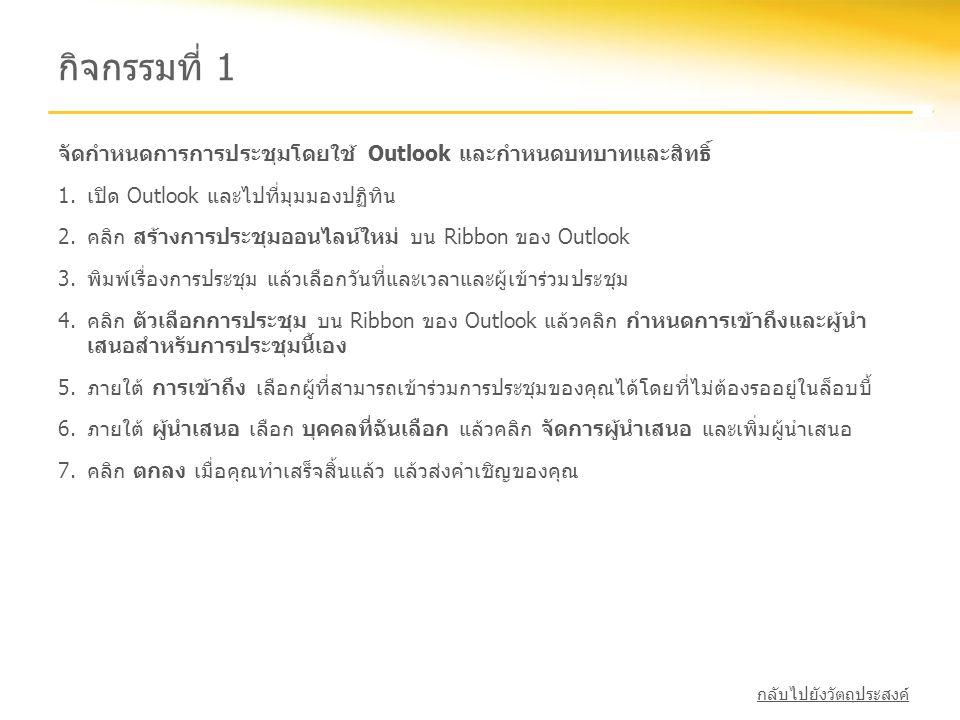 กิจกรรมที่ 1 จัดกำหนดการการประชุมโดยใช้ Outlook และกำหนดบทบาทและสิทธิ์ 1.เปิด Outlook และไปที่มุมมองปฏิทิน 2.คลิก สร้างการประชุมออนไลน์ใหม่ บน Ribbon