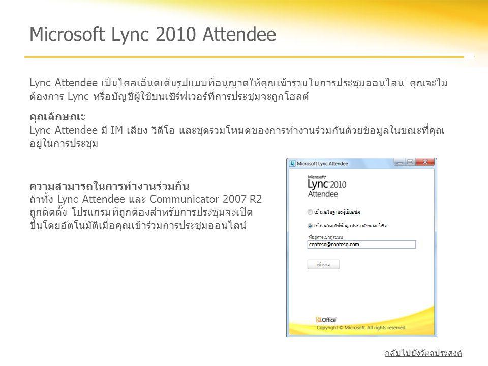 Microsoft Lync 2010 Attendee Lync Attendee เป็นไคลเอ็นต์เต็มรูปแบบที่อนุญาตให้คุณเข้าร่วมในการประชุมออนไลน์ คุณจะไม่ ต้องการ Lync หรือบัญชีผู้ใช้บนเซิ