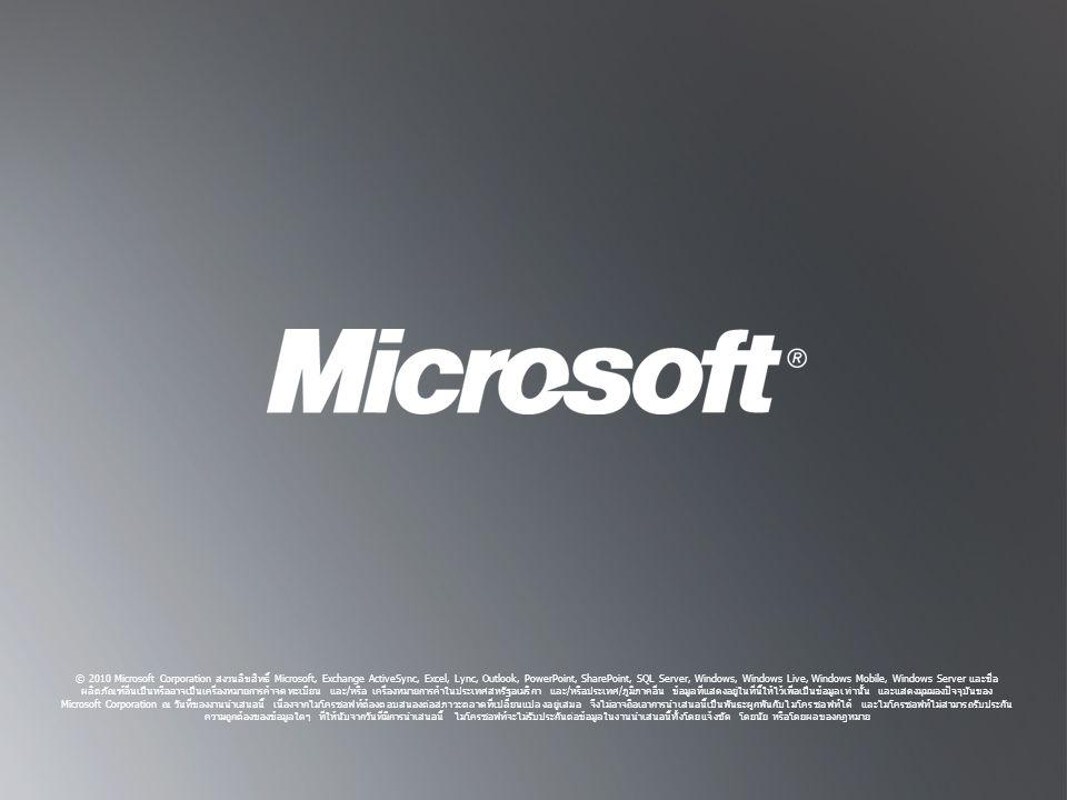 กลับไปยังวัตถุประสงค์ © 2010 Microsoft Corporation สงวนลิขสิทธิ์ Microsoft, Exchange ActiveSync, Excel, Lync, Outlook, PowerPoint, SharePoint, SQL Ser