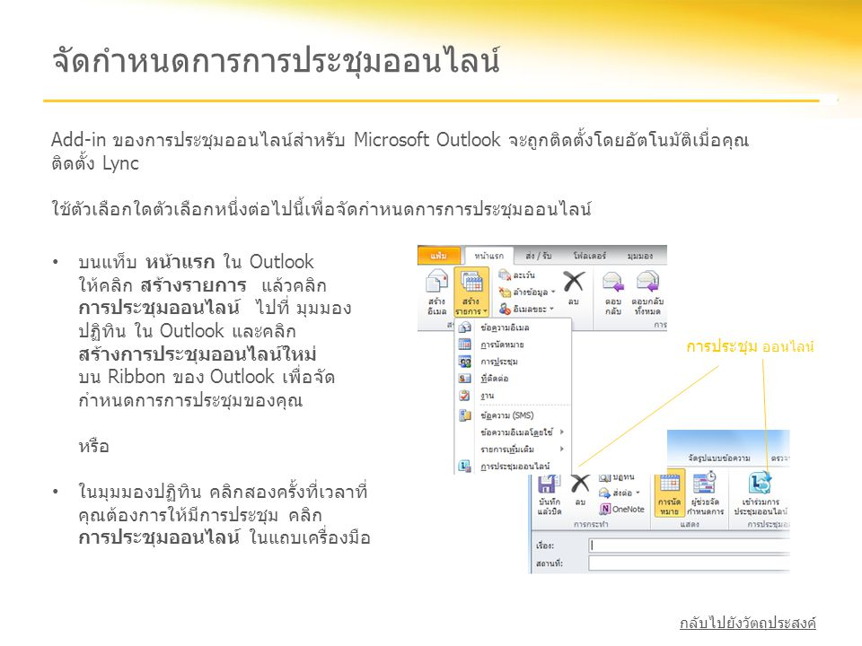 จัดกำหนดการการประชุมออนไลน์ Add-in ของการประชุมออนไลน์สำหรับ Microsoft Outlook จะถูกติดตั้งโดยอัตโนมัติเมื่อคุณ ติดตั้ง Lync ใช้ตัวเลือกใดตัวเลือกหนึ่