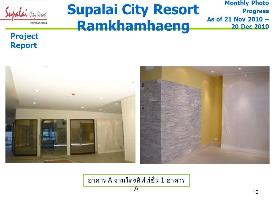 10 Supalai City Resort Ramkhamhaeng Project Report อาคาร A งานโถงลิฟท์ชั้น 1 อาคาร A Monthly Photo Progress As of 21 Nov 2010 – 20 Dec 2010