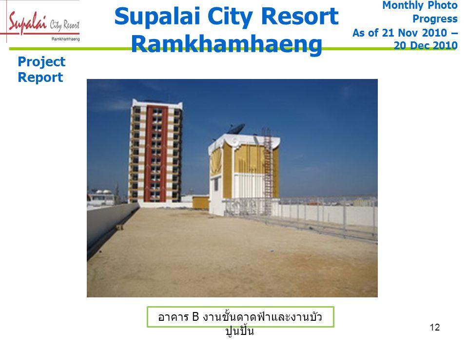 12 Supalai City Resort Ramkhamhaeng Project Report อาคาร B งานชั้นดาดฟ้าและงานบัว ปูนปั้น Monthly Photo Progress As of 21 Nov 2010 – 20 Dec 2010