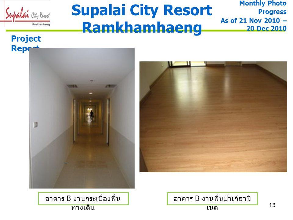 13 Supalai City Resort Ramkhamhaeng Project Report อาคาร B งานพื้นปาเก้ลามิ เนต อาคาร B งานกระเบื้องพื้น ทางเดิน Monthly Photo Progress As of 21 Nov 2