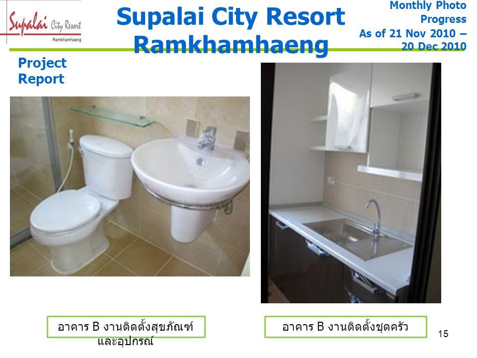 15 Supalai City Resort Ramkhamhaeng Project Report อาคาร B งานติดตั้งสุขภัณฑ์ และอุปกรณ์ อาคาร B งานติดตั้งชุดครัว Monthly Photo Progress As of 21 Nov
