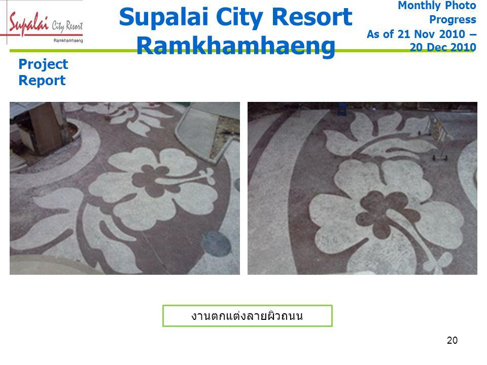 20 Supalai City Resort Ramkhamhaeng Project Report งานตกแต่งลายผิวถนน Monthly Photo Progress As of 21 Nov 2010 – 20 Dec 2010