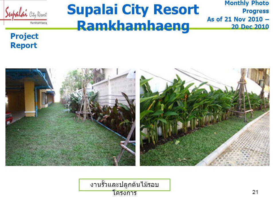 21 Supalai City Resort Ramkhamhaeng Project Report งานรั้วและปลูกต้นไม้รอบ โครงการ Monthly Photo Progress As of 21 Nov 2010 – 20 Dec 2010