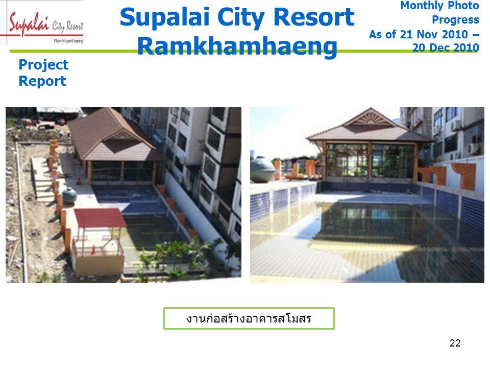 22 Supalai City Resort Ramkhamhaeng Project Report งานก่อสร้างอาคารสโมสร Monthly Photo Progress As of 21 Nov 2010 – 20 Dec 2010