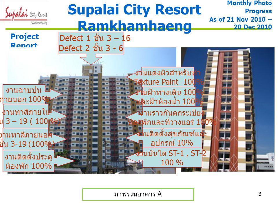 3 Supalai City Resort Ramkhamhaeng ภาพรวมอาคาร A และ B ภาพรวมอาคาร A Project Report Monthly Photo Progress As of 21 Nov 2010 – 20 Dec 2010 งานฉาบปูน ภ