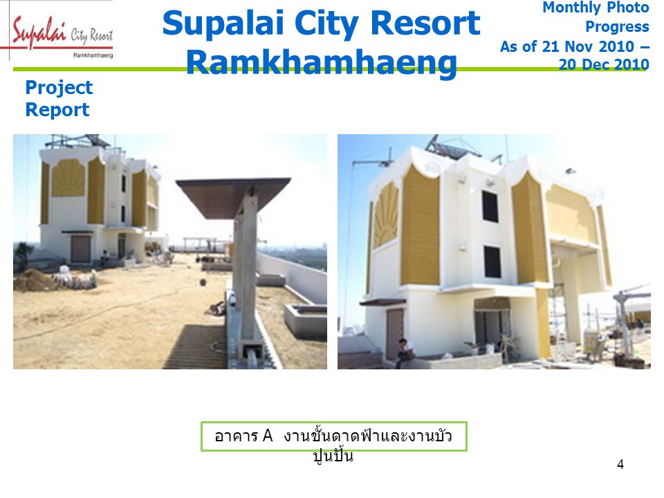 5 Supalai City Resort Ramkhamhaeng Project Report อาคาร A งานปูกระเบื้องพื้น และผนัง อาคาร A งานพื้นปาเก้ลามิ เนต Monthly Photo Progress As of 21 Nov 2010 – 20 Dec 2010