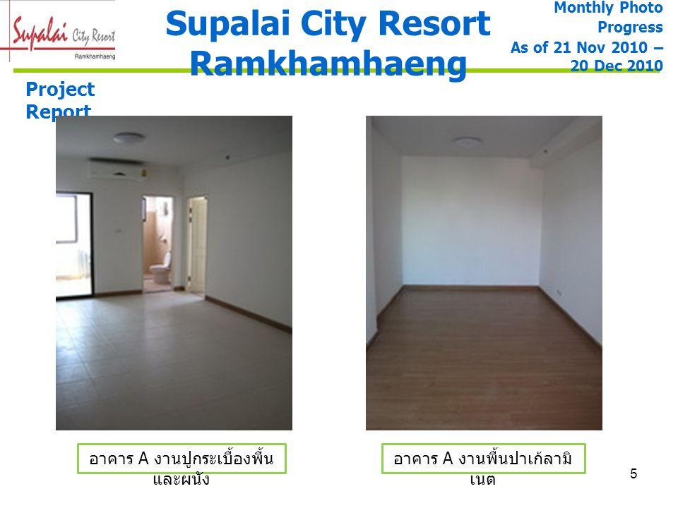 6 Supalai City Resort Ramkhamhaeng Project Report อาคาร A งานทางเดินอาคาร A งานประตู - หน้าต่าง ห้องพัก Monthly Photo Progress As of 21 Nov 2010 – 20 Dec 2010
