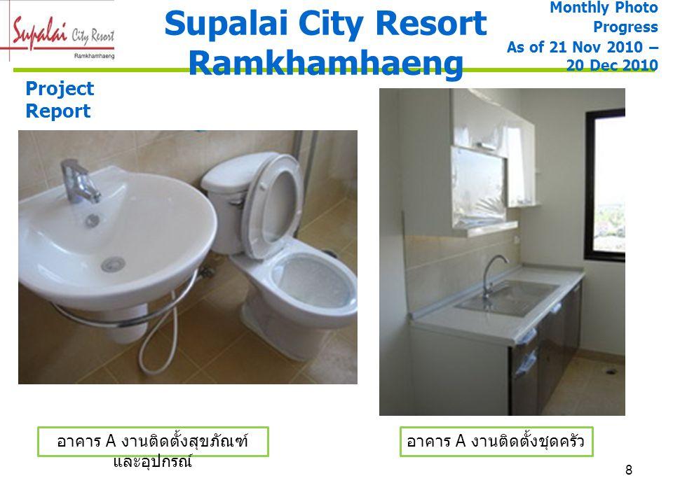 8 Supalai City Resort Ramkhamhaeng Project Report อาคาร A งานติดตั้งสุขภัณฑ์ และอุปกรณ์ อาคาร A งานติดตั้งชุดครัว Monthly Photo Progress As of 21 Nov