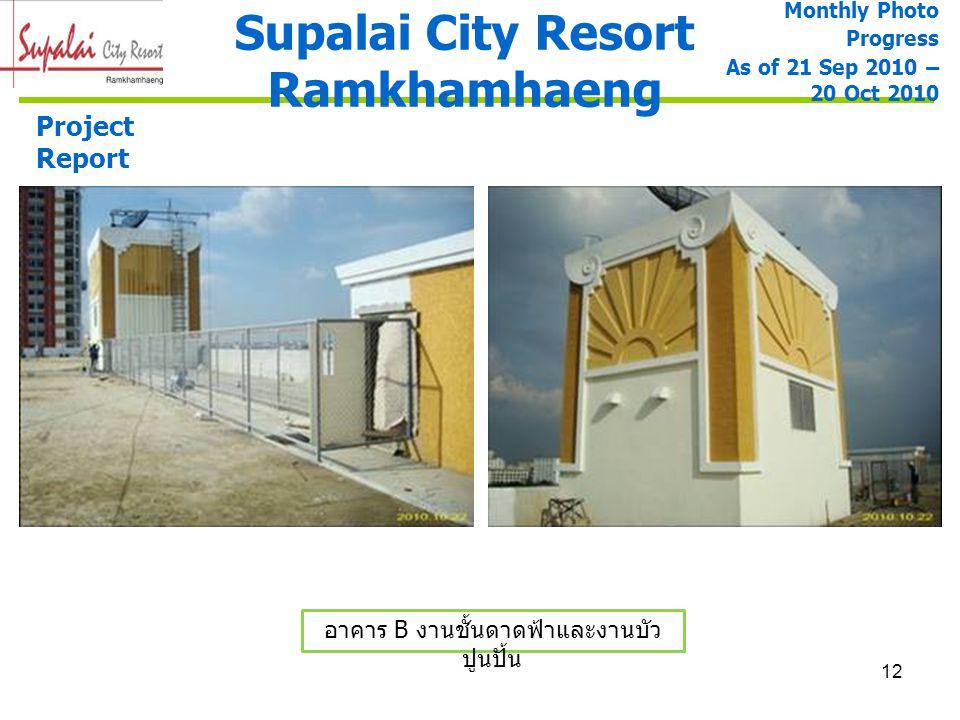 12 Supalai City Resort Ramkhamhaeng Project Report อาคาร B งานชั้นดาดฟ้าและงานบัว ปูนปั้น Monthly Photo Progress As of 21 Sep 2010 – 20 Oct 2010