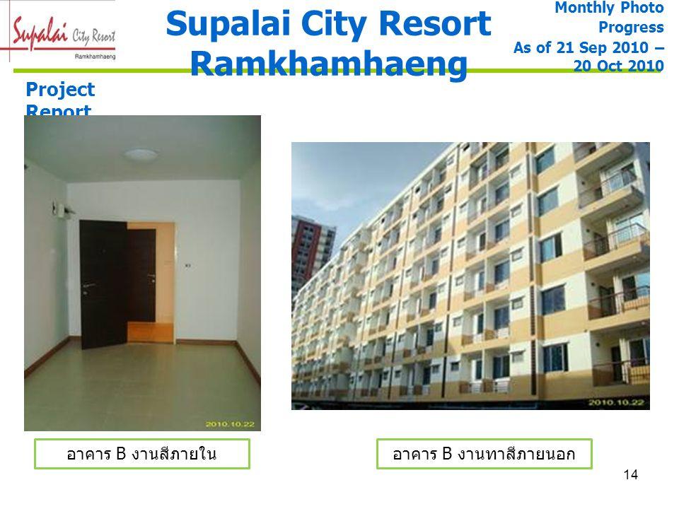 14 Supalai City Resort Ramkhamhaeng Project Report อาคาร B งานทาสีภายนอก Monthly Photo Progress As of 21 Sep 2010 – 20 Oct 2010 อาคาร B งานสีภายใน