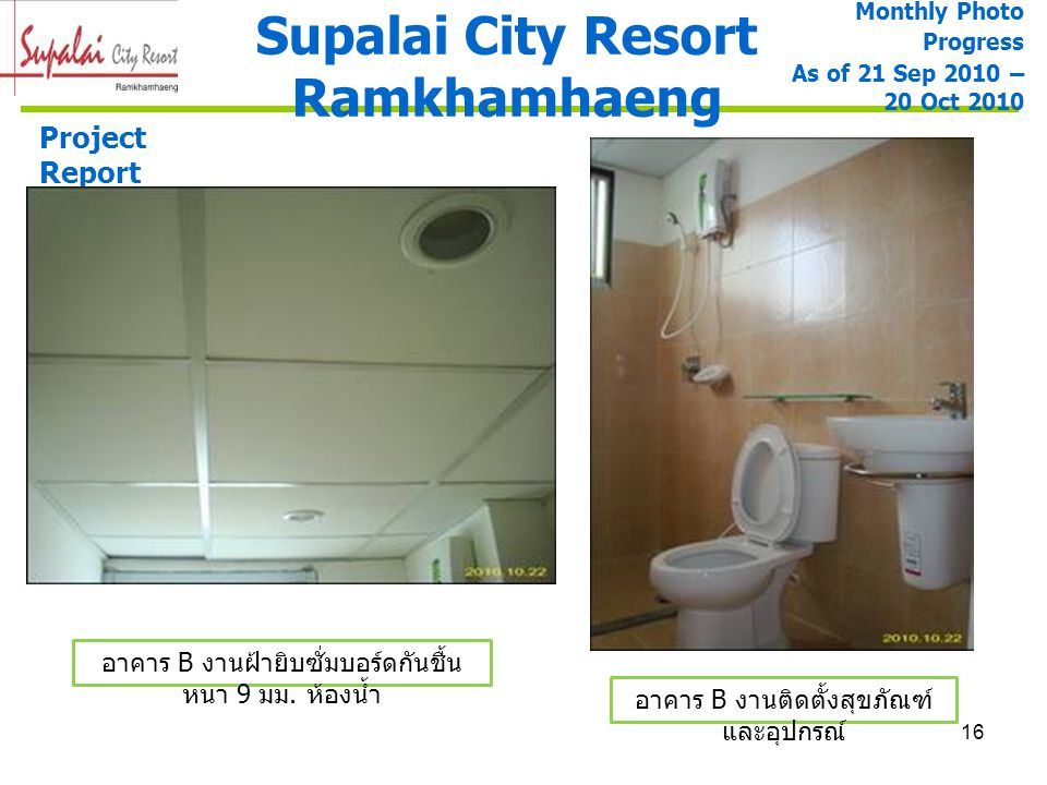 16 Supalai City Resort Ramkhamhaeng Project Report อาคาร B งานฝ้ายิบซั่มบอร์ดกันชื้น หนา 9 มม. ห้องน้ำ อาคาร B งานติดตั้งสุขภัณฑ์ และอุปกรณ์ Monthly P