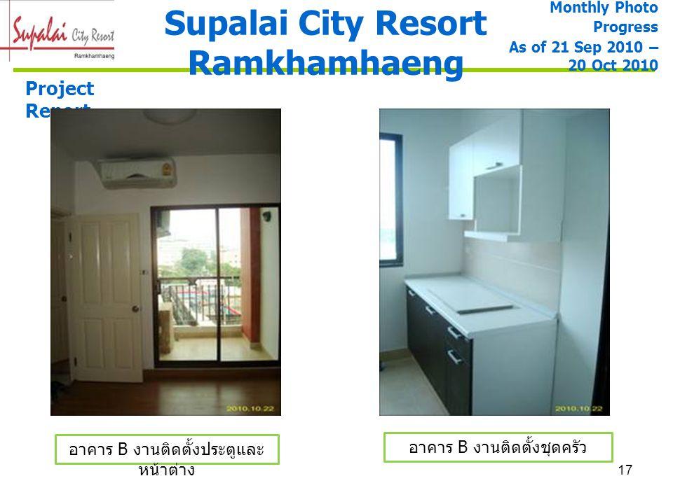 17 Supalai City Resort Ramkhamhaeng Project Report Monthly Photo Progress As of 21 Sep 2010 – 20 Oct 2010 อาคาร B งานติดตั้งประตูและ หน้าต่าง อาคาร B