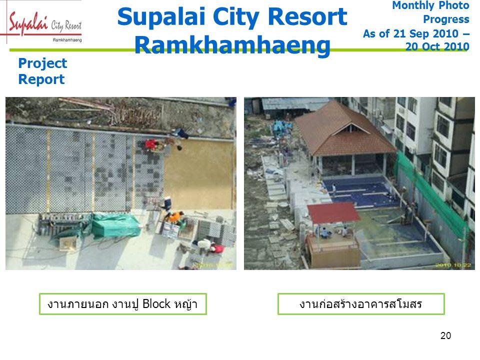 20 Supalai City Resort Ramkhamhaeng Project Report งานก่อสร้างอาคารสโมสร Monthly Photo Progress As of 21 Sep 2010 – 20 Oct 2010 งานภายนอก งานปู Block