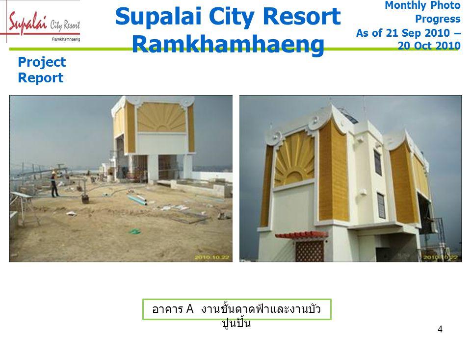 5 Supalai City Resort Ramkhamhaeng Project Report อาคาร A งานปูกระเบื้องพื้นและ ผนัง อาคาร A งานพื้นปาเก้ลามิ เนต Monthly Photo Progress As of 21 Sep 2010 – 20 Oct 2010