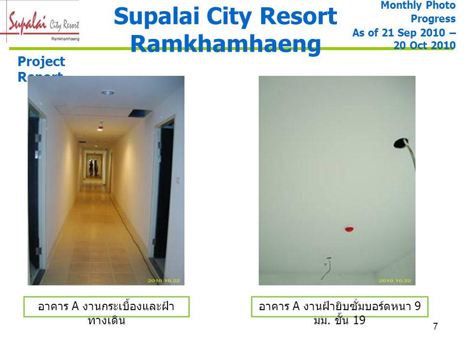 7 Supalai City Resort Ramkhamhaeng Project Report อาคาร A งานกระเบื้องและฝ้า ทางเดิน อาคาร A งานฝ้ายิบซั่มบอร์ดหนา 9 มม. ชั้น 19 Monthly Photo Progres