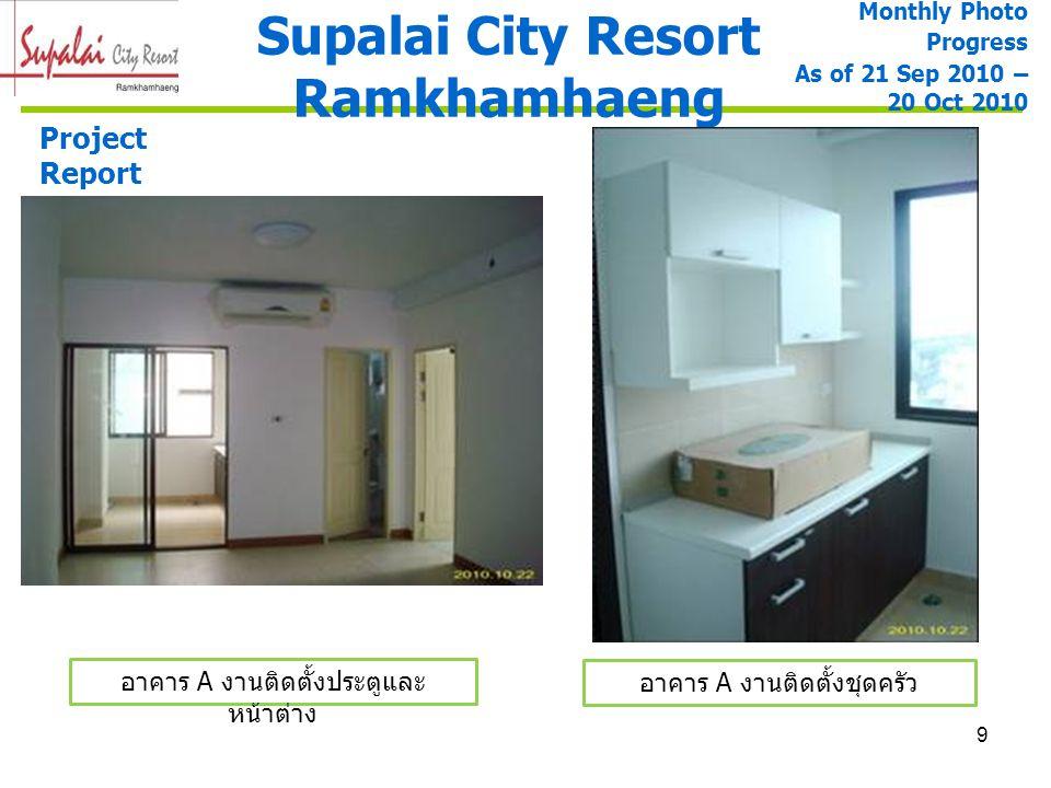 9 Supalai City Resort Ramkhamhaeng Project Report อาคาร A งานติดตั้งประตูและ หน้าต่าง อาคาร A งานติดตั้งชุดครัว Monthly Photo Progress As of 21 Sep 20
