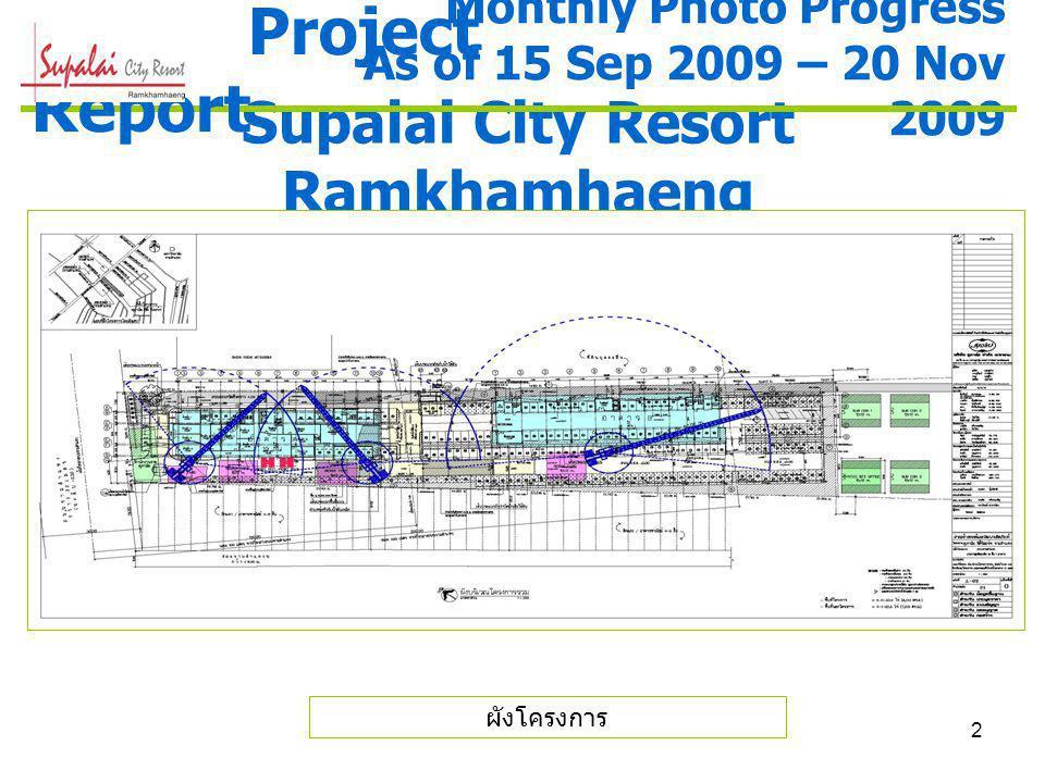 3 ภาพรวมอาคาร A Monthly Photo Progress As of 15 Sep 2009 – 20 Nov 2009 Supalai City Resort Ramkhamhaeng 27.11.2009 Project Report