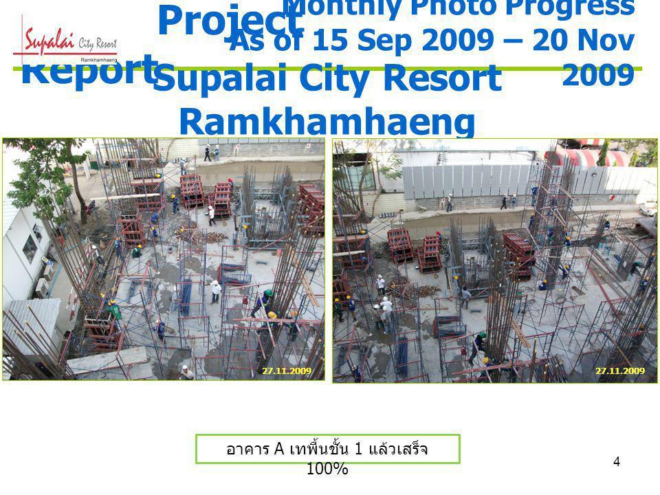 4 อาคาร A เทพื้นชั้น 1 แล้วเสร็จ 100% Monthly Photo Progress As of 15 Sep 2009 – 20 Nov 2009 Supalai City Resort Ramkhamhaeng 27.11.2009 Project Report