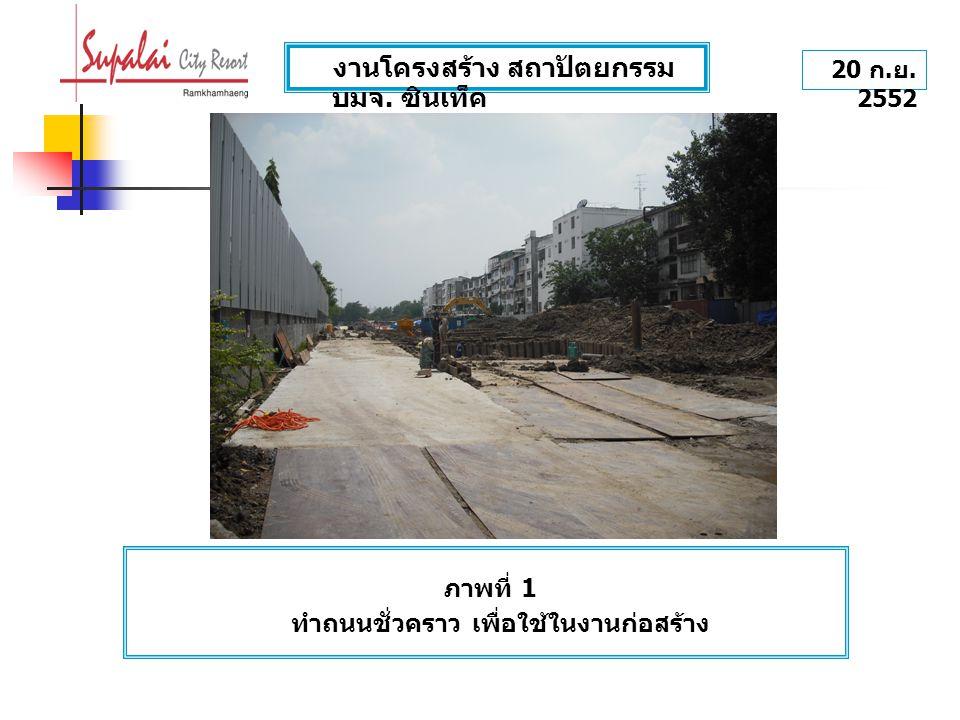 งานโครงสร้าง สถาปัตยกรรม บมจ. ซินเท็ค 20 ก. ย. 2552 ภาพที่ 1 ทำถนนชั่วคราว เพื่อใช้ในงานก่อสร้าง