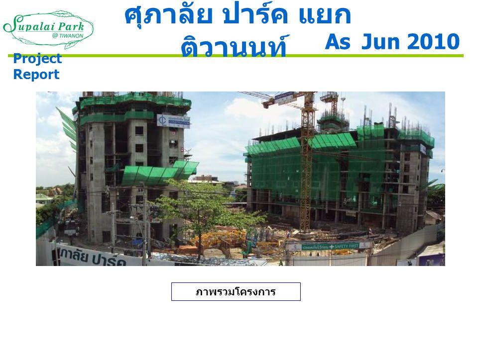 ภาพรวมโครงการ As Jun 2010 ศุภาลัย ปาร์ค แยก ติวานนท์ Project Report