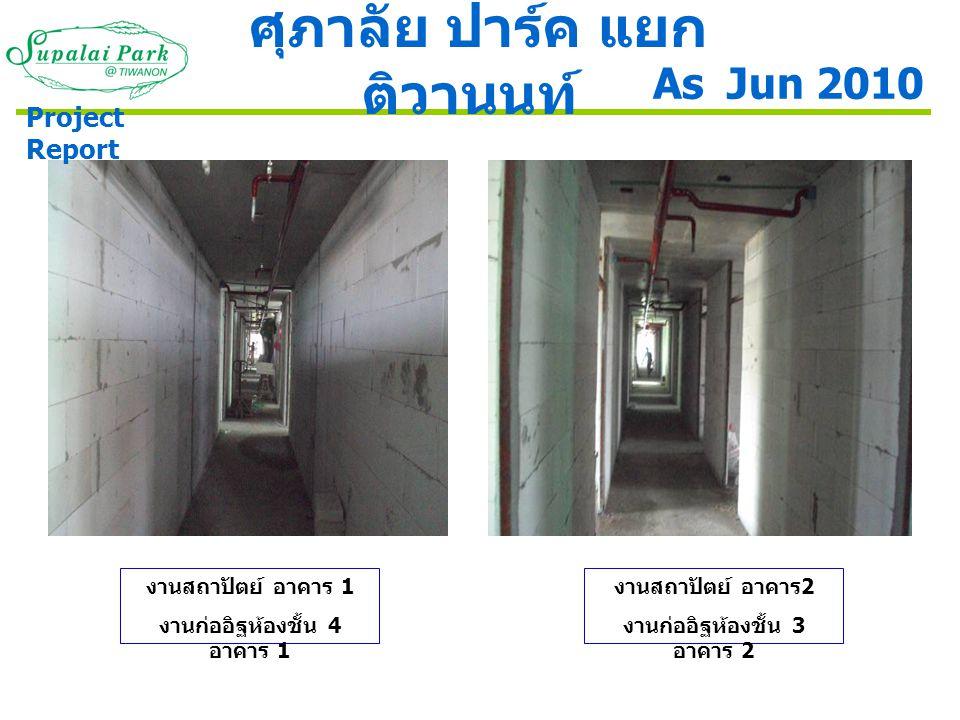 งานสถาปัตย์ อาคาร 1 งานก่ออิฐห้องชั้น 4 อาคาร 1 As Jun 2010 ศุภาลัย ปาร์ค แยก ติวานนท์ Project Report งานสถาปัตย์ อาคาร 2 งานก่ออิฐห้องชั้น 3 อาคาร 2