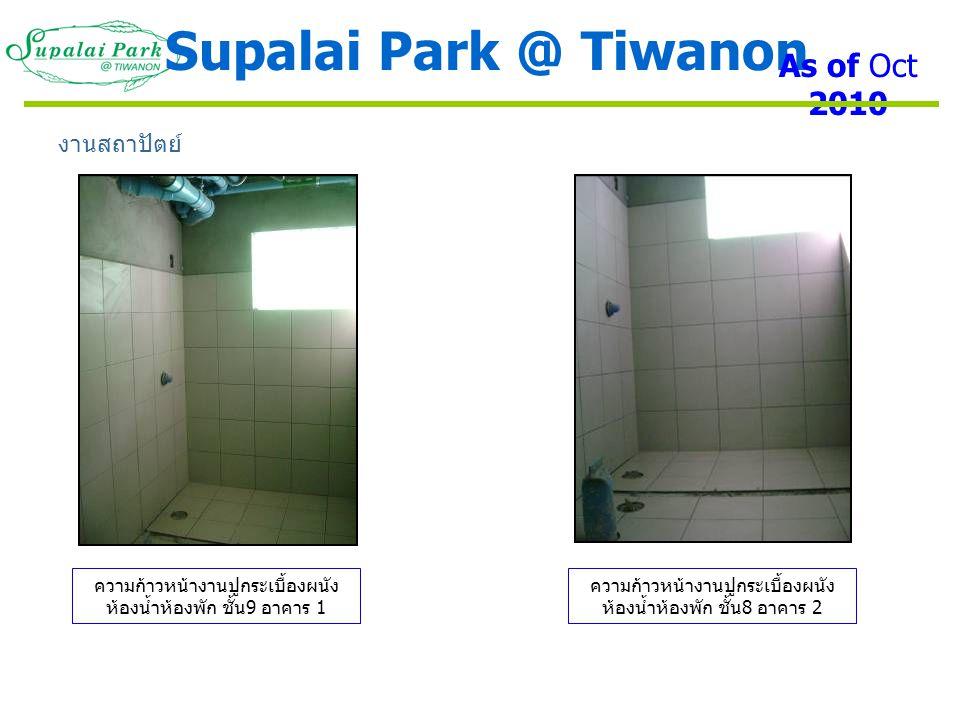 ความก้าวหน้างานปูกระเบื้องผนัง ห้องน้ำห้องพัก ชั้น 9 อาคาร 1 งานสถาปัตย์ ความก้าวหน้างานปูกระเบื้องผนัง ห้องน้ำห้องพัก ชั้น 8 อาคาร 2 Supalai Park @ T