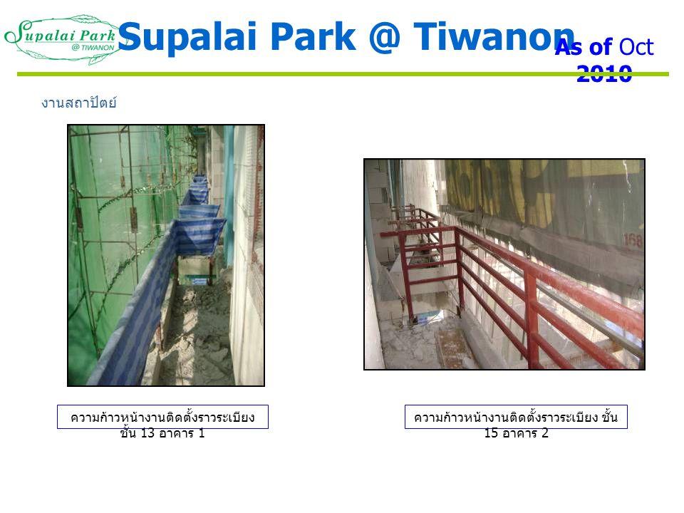 ความก้าวหน้างานติดตั้งราวระเบียง ชั้น 13 อาคาร 1 งานสถาปัตย์ ความก้าวหน้างานติดตั้งราวระเบียง ชั้น 15 อาคาร 2 Supalai Park @ Tiwanon As of Oct 2010