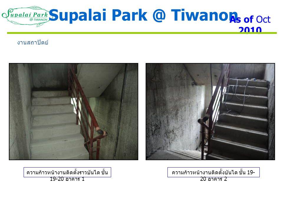 ความก้าวหน้างานติดตั้งราวบันได ชั้น 19-20 อาคาร 1 งานสถาปัตย์ ความก้าวหน้างานติดตั้งบันได ชั้น 19- 20 อาคาร 2 Supalai Park @ Tiwanon As of Oct 2010