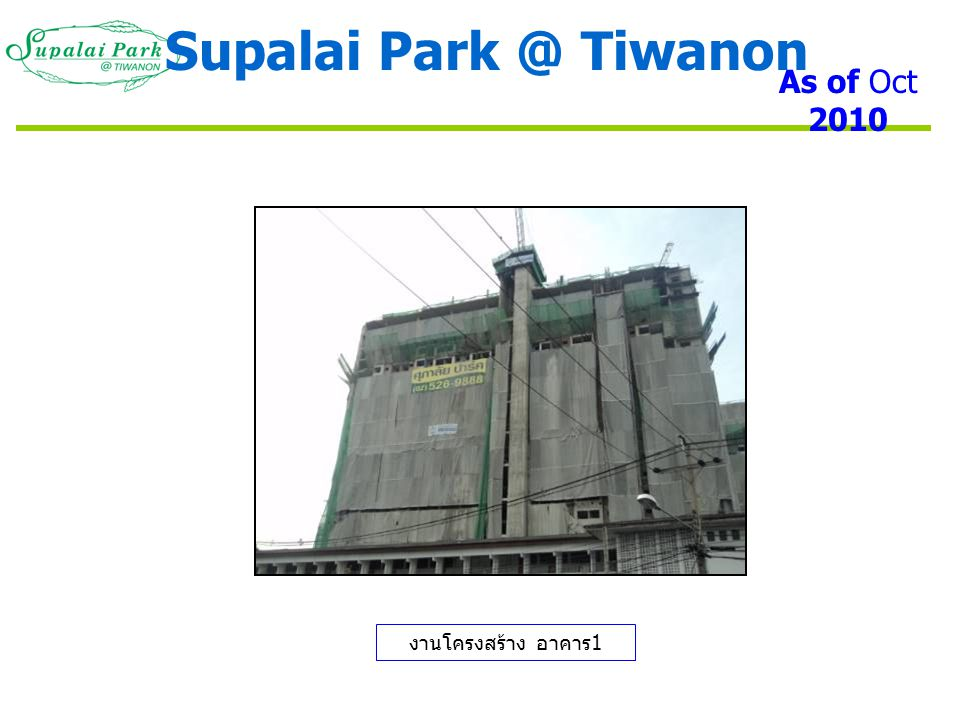 งานโครงสร้าง อาคาร 1 Supalai Park @ Tiwanon As of Oct 2010