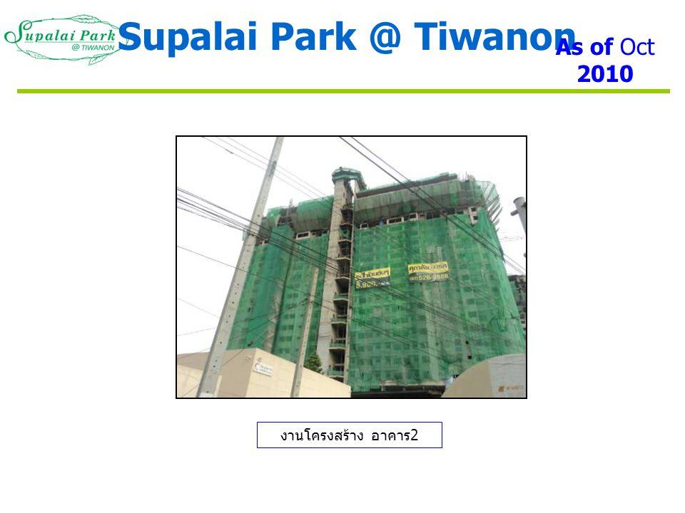 ความก้าวหน้างานเหล็กเสริมพื้น, สลิง ชั้น 2 อาคารจอดรถ และ สโมสร ความก้าวหน้างานไม้แบบพื้น สระว่ายน้ำอาคารจอดรถและ สโมสร Supalai Park @ Tiwanon As of Oct 2010