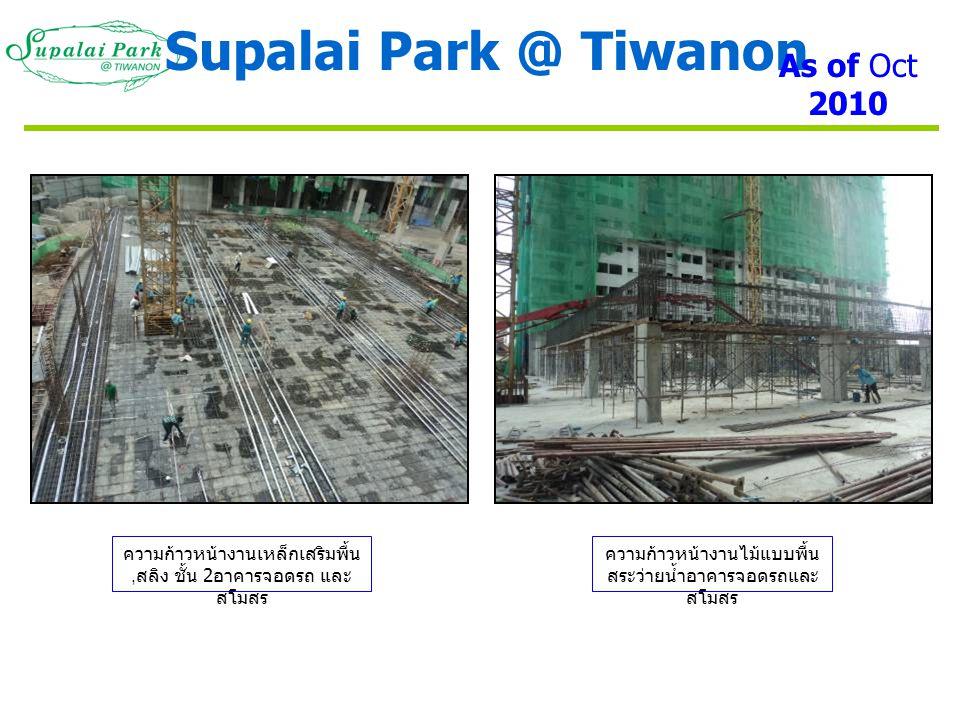 ความก้าวหน้างานพื้นชั้นดาดฟ้า อาคาร 1 งานโครงสร้าง ความก้าวหน้างานพื้นชั้นดาดฟ้า อาคาร 2 Supalai Park @ Tiwanon As of Oct 2010