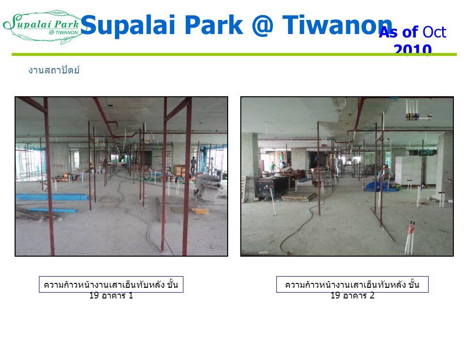 ความก้าวหน้างานเสาเอ็นทับหลัง ชั้น 19 อาคาร 1 งานสถาปัตย์ ความก้าวหน้างานเสาเอ็นทับหลัง ชั้น 19 อาคาร 2 Supalai Park @ Tiwanon As of Oct 2010