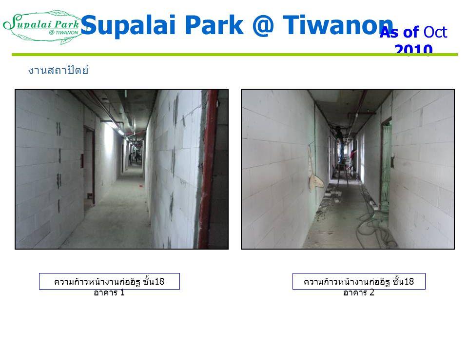 ความก้าวหน้างานฉาบผนัง ชั้น 16 อาคาร 1 งานสถาปัตย์ ความก้าวหน้างานฉาบผนัง ชั้น 16 อาคาร 2 Supalai Park @ Tiwanon As of Oct 2010