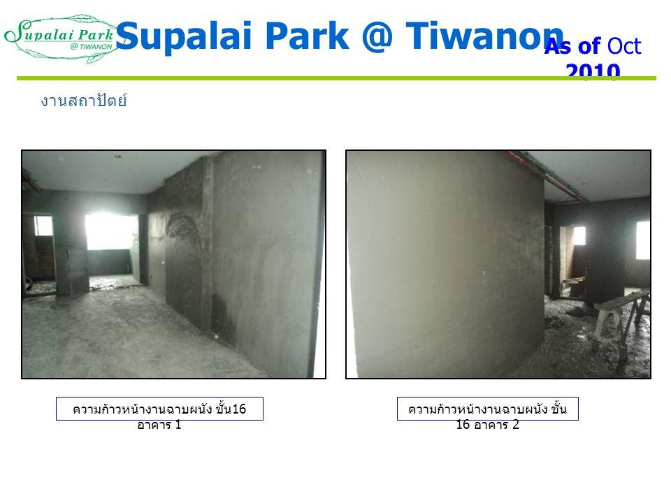 ความก้าวหน้างานพื้นห้องพักชั้น 9 อาคาร 1 งานสถาปัตย์ ความก้าวหน้างานพื้นห้องพักชั้น 9 อาคาร 2 Supalai Park @ Tiwanon As of Oct 2010