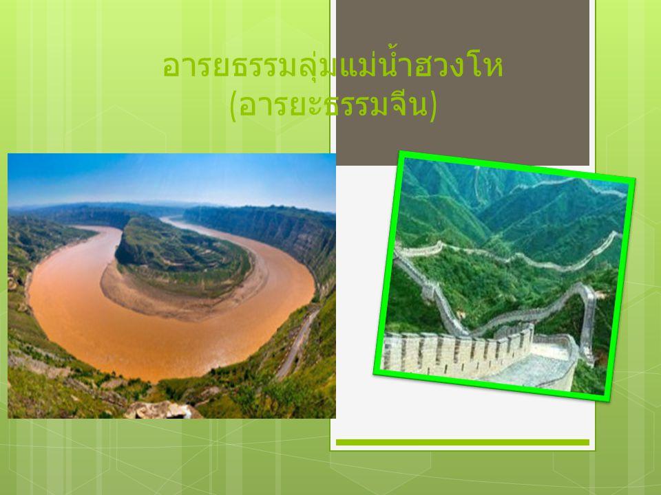 อารยธรรมลุ่มแม่น้ำฮวงโห ( อารยธรรมจีน ) ที่ตั้ง ลุ่มแม่น้ำฮวงโห เป็น แม่น้ำสายยาวอันดับ ที่ 2 มีความ ยาว 4,640 กิโลเมตร รอง จากแม่น้ำแยงซีเกียงใน ประเทศจีน ทวีปเอเชีย อารยธรรมลุ่มแม่น้ำฮ วงโห ( อารยธรรมจีน ) ความเจริญที่ สำคัญ ความเจริญเกิดขึ้น เมื่อ 2,000 ปีก่อน คริสต์ศักราช หรือ ประมาณ 4,000 ปี ที่เกิดจากความพยายาม ของคนจีนสมัยโบราณที่ จะแก้ไขปัญหาและ เอาชนะภัยธรรมชาติ
