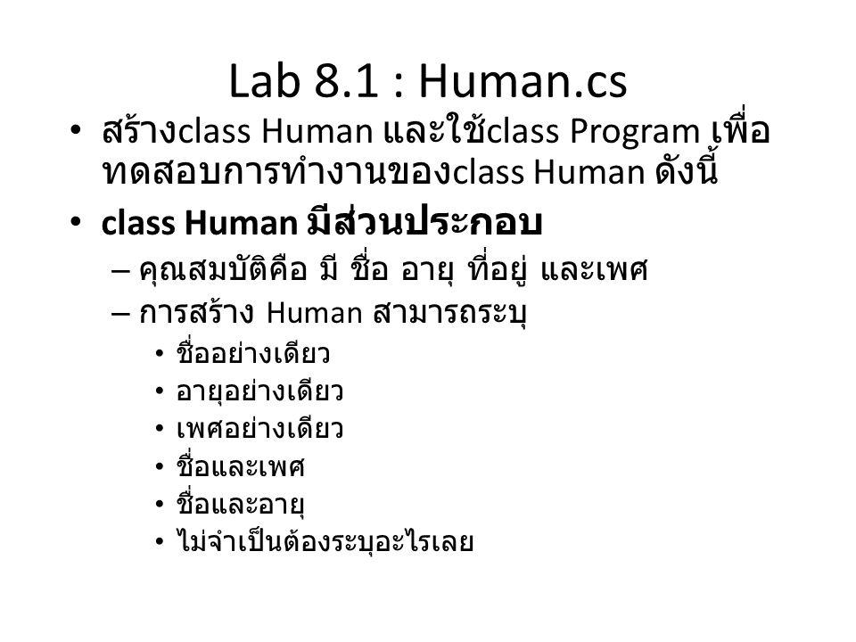 Lab 8.1 : Human.cs • สร้าง class Human และใช้ class Program เพื่อ ทดสอบการทำงานของ class Human ดังนี้ • class Human มีส่วนประกอบ – คุณสมบัติคือ มี ชื่