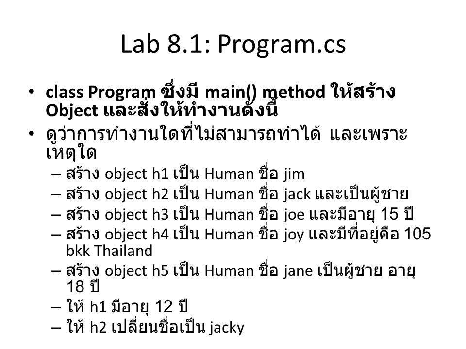Lab 8.1: Program.cs • class Program ซึ่งมี main() method ให้สร้าง Object และสั่งให้ทำงานดังนี้ • ดูว่าการทำงานใดที่ไม่สามารถทำได้ และเพราะ เหตุใด – สร