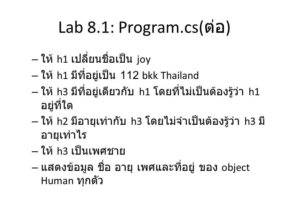 Lab 8.1: Program.cs( ต่อ ) – ให้ h1 เปลี่ยนชื่อเป็น joy – ให้ h1 มีที่อยู่เป็น 112 bkk Thailand – ให้ h3 มีที่อยู่เดียวกับ h1 โดยที่ไม่เป็นต้องรู้ว่า