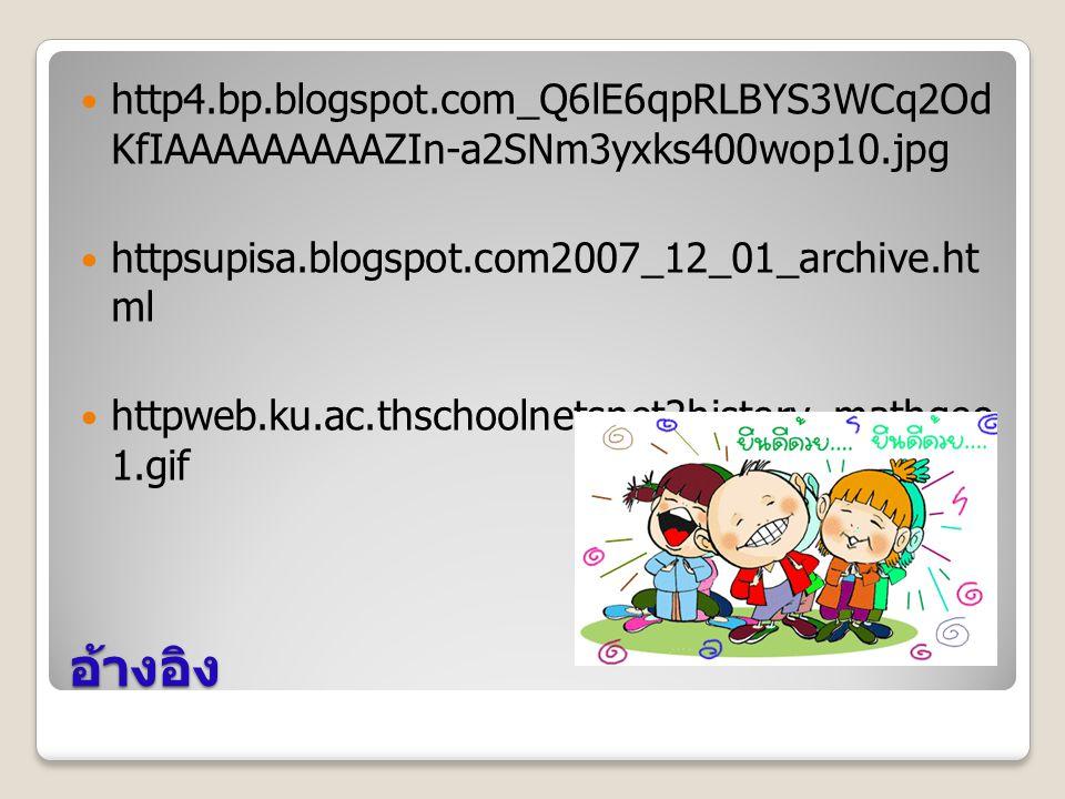 อ้างอิง  http4.bp.blogspot.com_Q6lE6qpRLBYS3WCq2Od KfIAAAAAAAAAZIn-a2SNm3yxks400wop10.jpg  httpsupisa.blogspot.com2007_12_01_archive.ht ml  httpweb