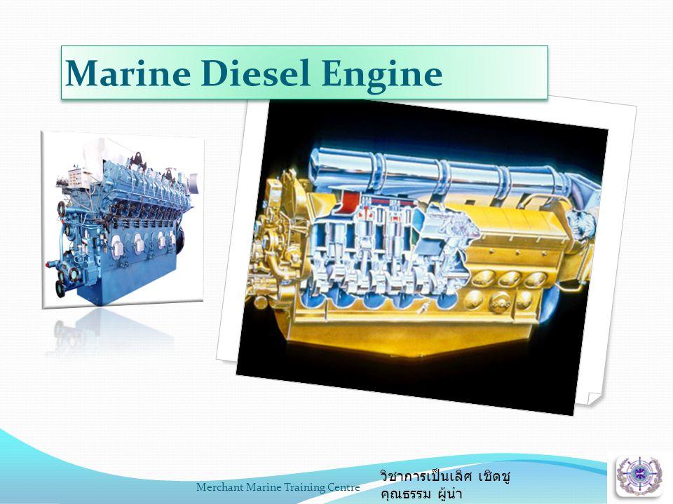 Merchant Marine Training Centre วิชาการเป็นเลิศ เชิดชู คุณธรรม ผู้นำ Marine Diesel Engine