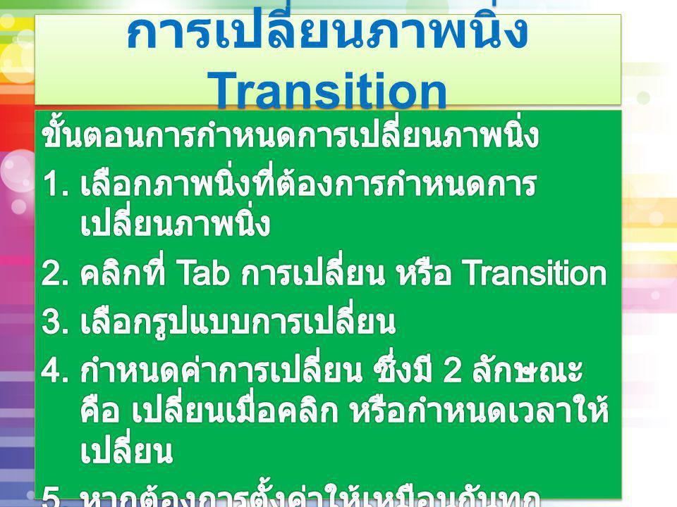 การเปลี่ยนภาพนิ่ง Transition